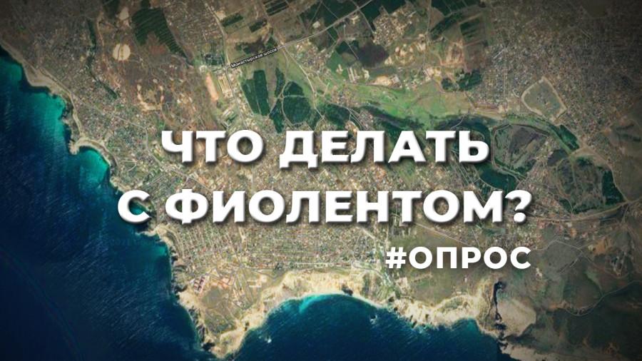 ForPost - Новости : Кошмар дачников: Фиолент хотят «развить»! Надо ли? — опрос в Севастополе