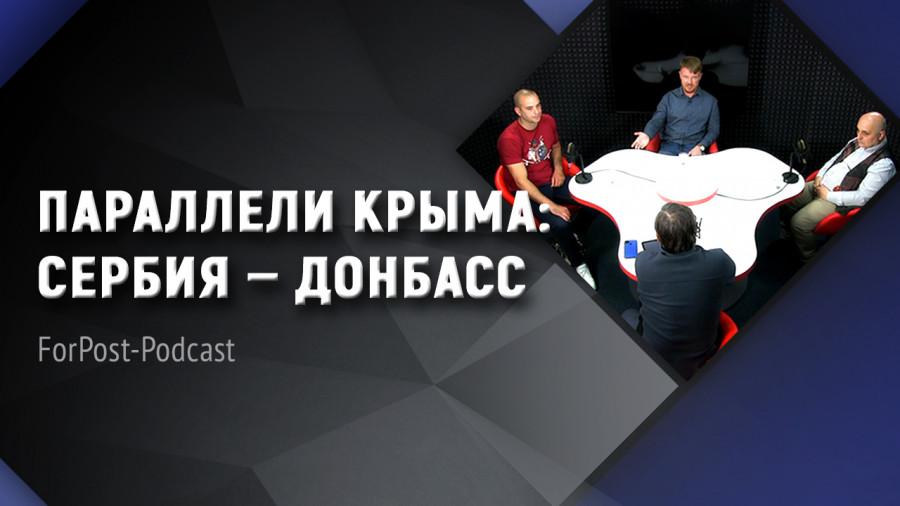 ForPost - Новости : Ты где, славянское единство? Проводим параллели между Крымом, Сербией и Донбассом