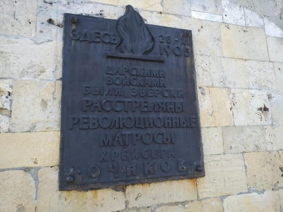 ForPost - Новости : Изуродованная вандалами стена у памятника Затопленным кораблям в Севастополе — не памятник