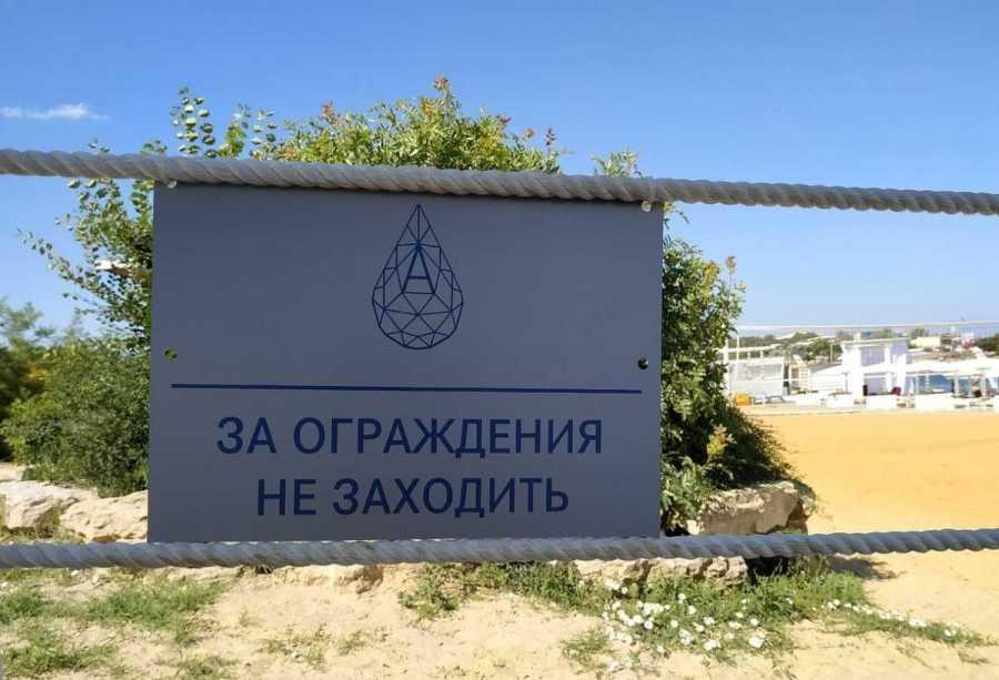ForPost - Новости : Севастопольцы снова жалуются на платный вход на пляж отеля «Аквамарин»