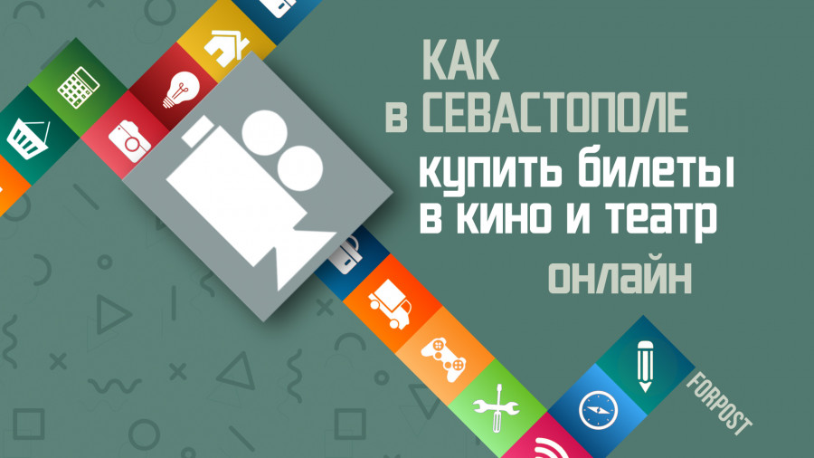 ForPost - Новости : Как в Севастополе купить билеты в кино и театр онлайн