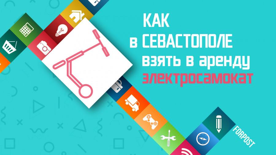 ForPost - Новости : Как в Севастополе взять в аренду электросамокат