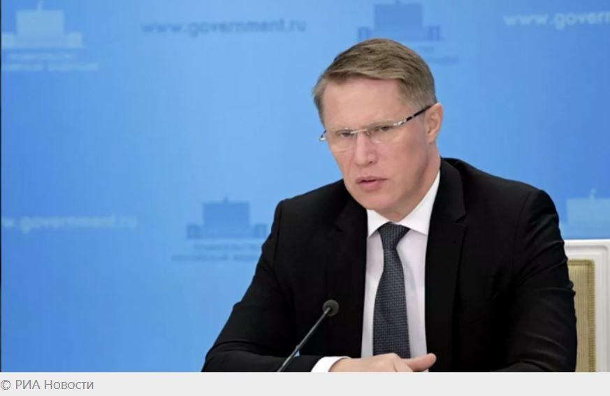 ForPost - Новости : Мурашко заявил, что ряд регионов в России близки к победе над COVID-19