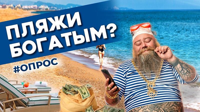 ForPost - Новости : Севастополь и пляжи для богатых. Опрос