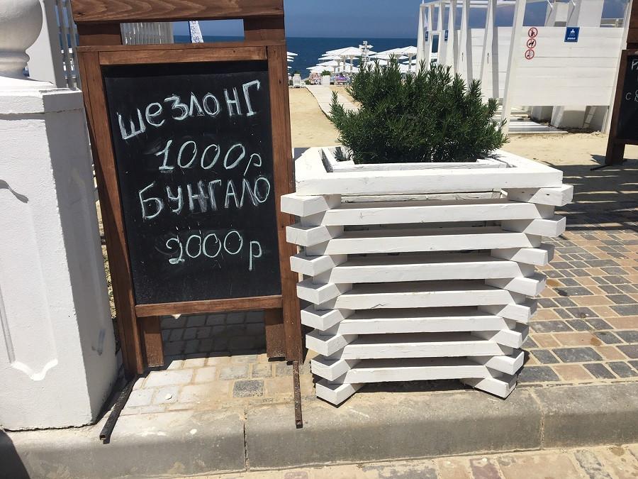 ForPost - Новости : Скандальный пляж «Аквамарин» в Севастополе по-прежнему остаётся платным и фактически частным