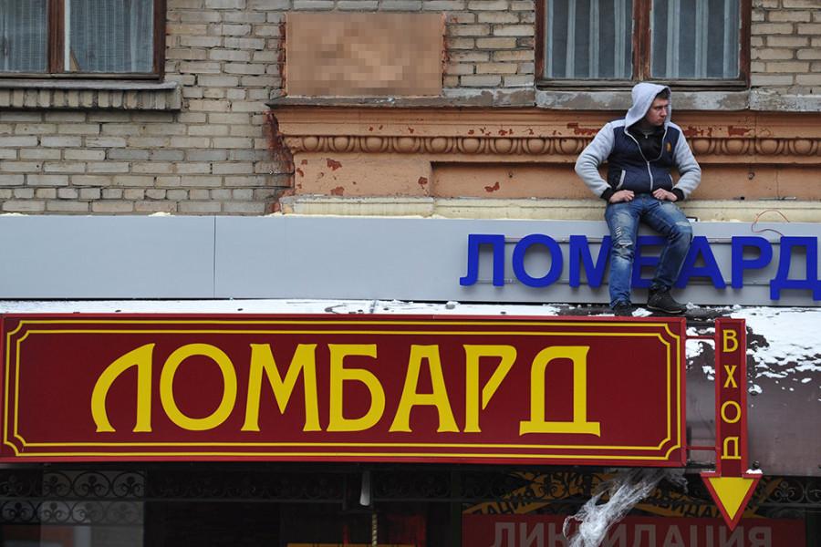 ForPost - Новости : Севастопольские ростовщики попали в черный список Центробанка