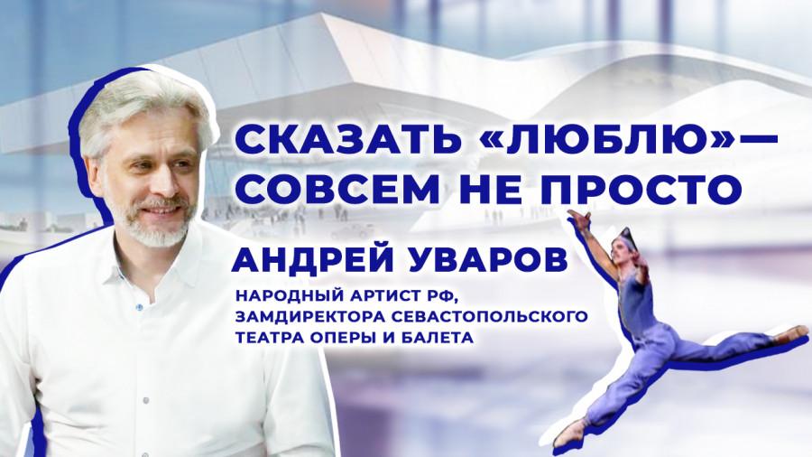 ForPost - Новости : Важно найти взаимопонимание с жителями Севастополя, — замдиректора театра оперы и балета Андрей Уваров