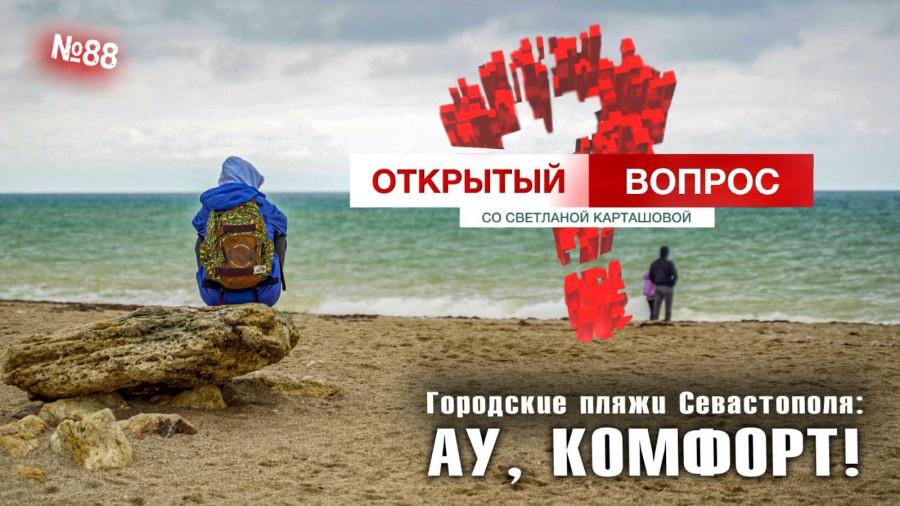 ForPost - Новости : «Севастополь ждет позор», - жители Северной стороны