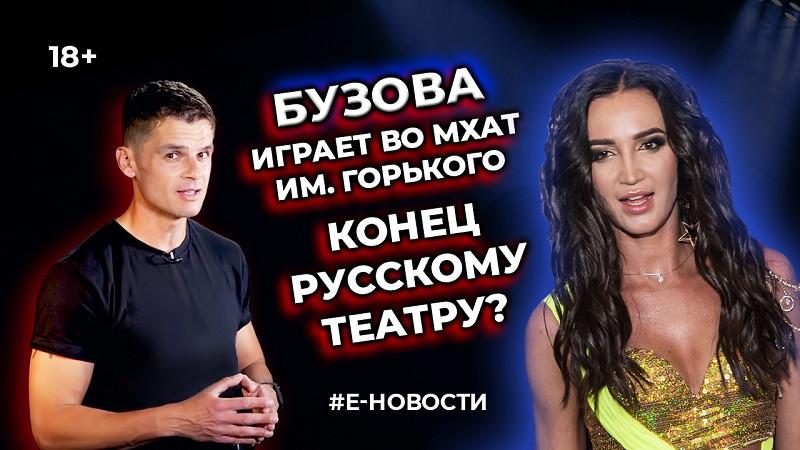 ForPost - Новости : Конец театру: Ольга Бузова играет во МХАТе им. Горького