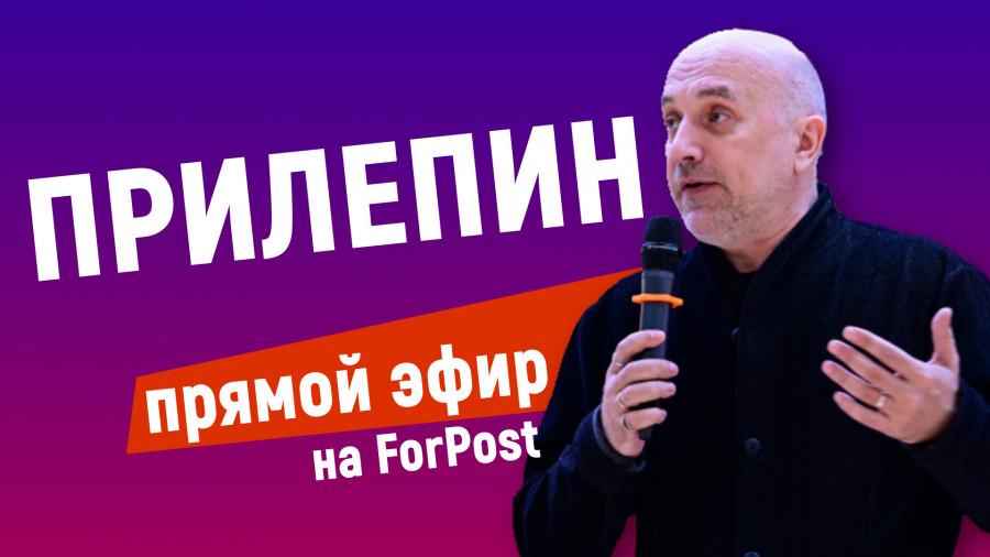 ForPost - Новости : Интервью Захара Прилепина для ForPost. Запись эфира