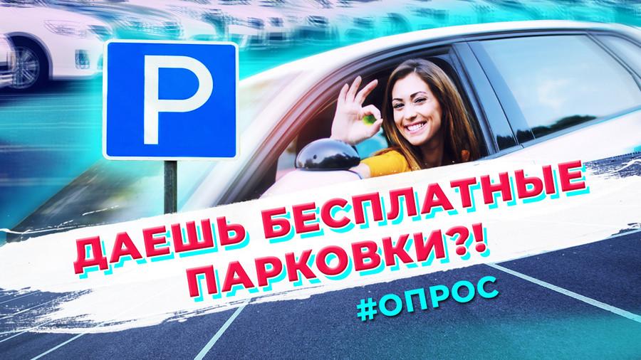 ForPost - Новости : Чем не угодили платные парковки водителям Севастополя? — опрос горожан