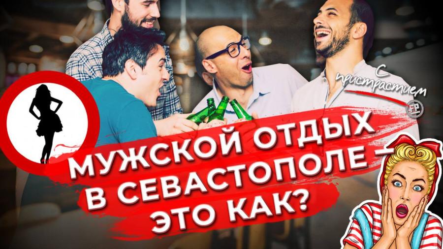ForPost - Новости : Какой отдых ищут в Севастополе мужчины? /#СПристрастием