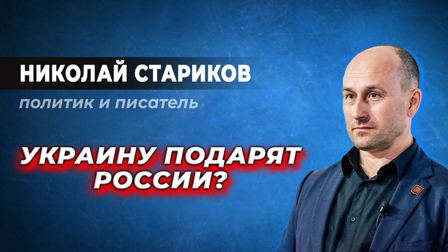 Признание Донбасса могут вынести на всероссийский референдум, - Николай Стариков в Севастополе