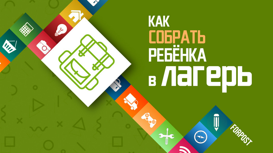 ForPost - Новости : Как собрать ребёнка в лагерь