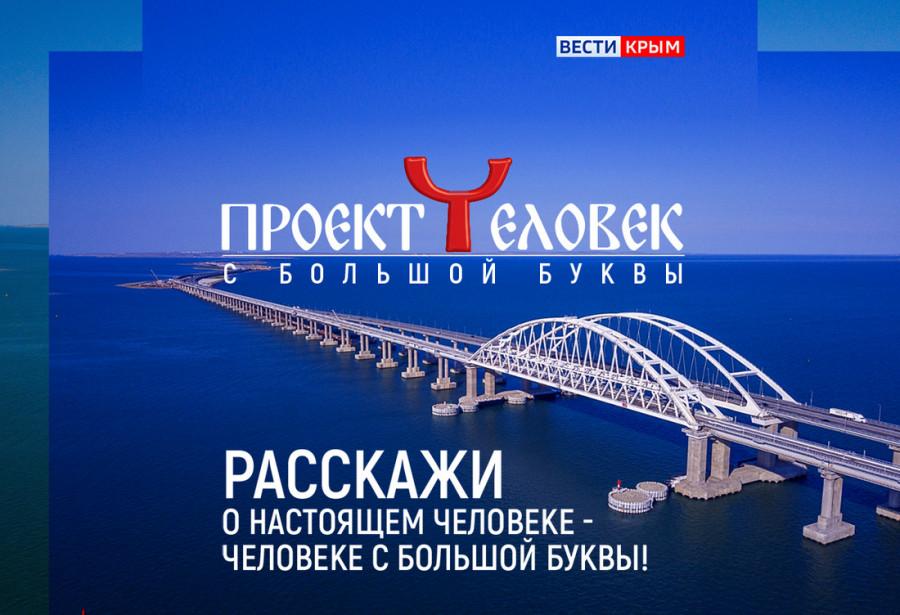 ForPost - Новости : Крымчане и севастопольцы предлагают своих кандидатов на звание Человека года