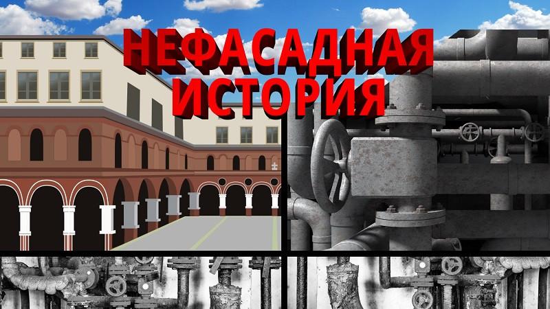 ForPost - Новости : Жизнь в историческом наследии – счастье или беда севастопольца? ForPost «Реактор»
