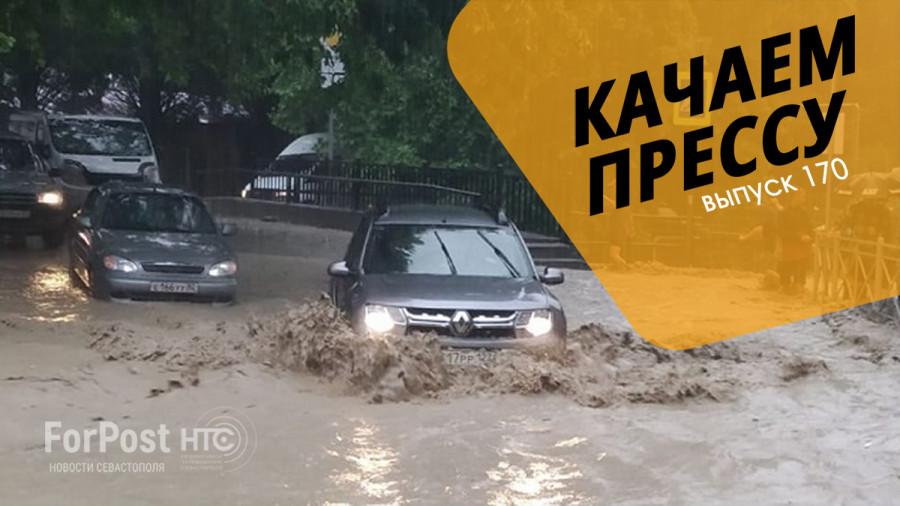 ForPost - Новости : Качаем прессу: Потоп в Крыму, новые ограничения в Севастополе, платные поля лаванды
