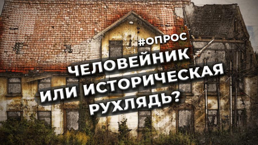 ForPost - Новости : Чем пугает жизнь в исторических домах Севастополя? — опрос горожан