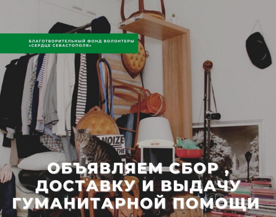 ForPost - Новости : В Севастополе объявлен сбор гуманитарной помощи пострадавшим от потопа в Крыму