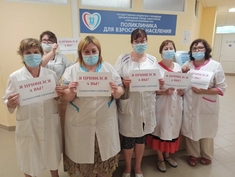 ForPost - Новости : «Я привился! А вы?» Севастопольские медики призывают горожан вакцинироваться от ковида