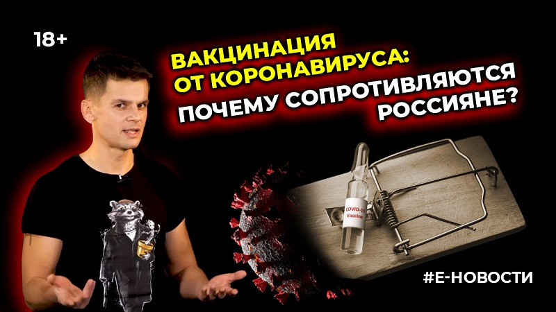 ForPost - Новости : Обязательная необязательная вакцинация. Что в сухом остатке