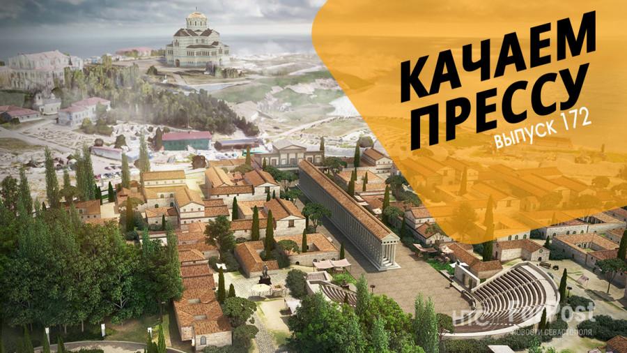 ForPost - Новости : Качаем прессу: Стройка века на Херсонесе и Крым – регион-изгой