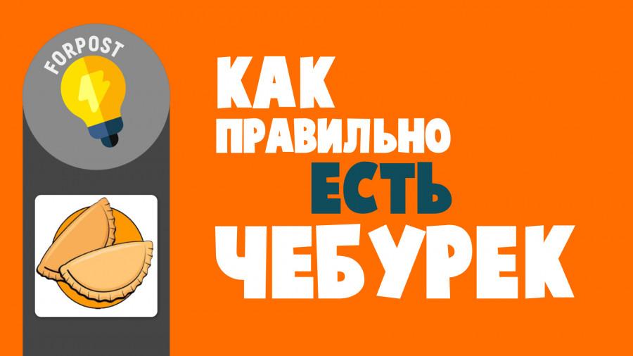 ForPost - Новости : Как правильно есть чебуреки