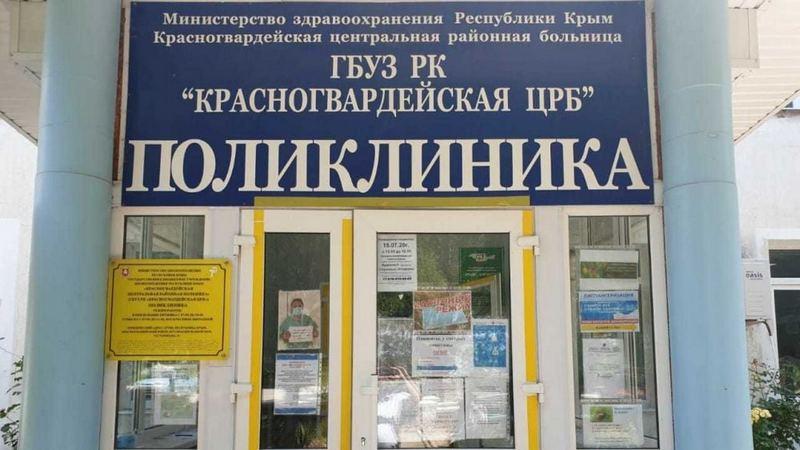 ForPost - Новости : Главврач крымской больницы уволен после скандала со смертью роженицы