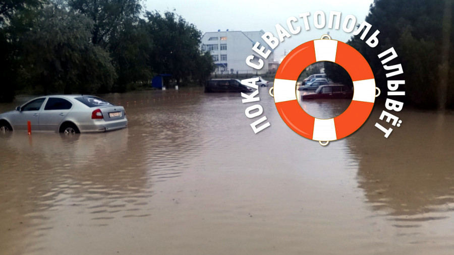 ForPost - Новости : Севастополь плывет — как справиться со стихией? ForPost «Реактор»