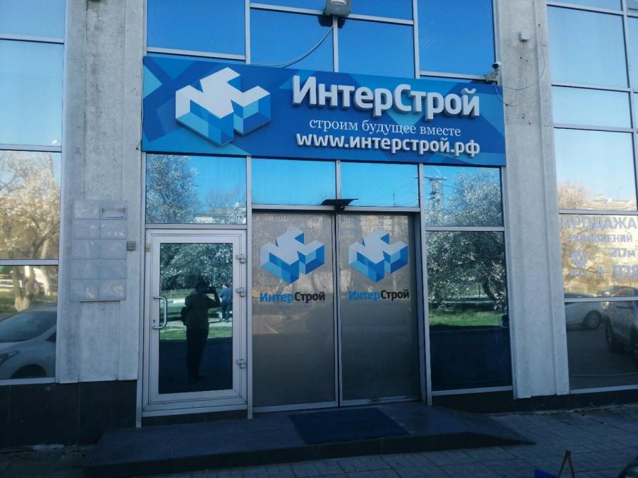 ForPost - Новости : Севастопольского застройщика ООО «Интерстрой» оштрафовали за жадность