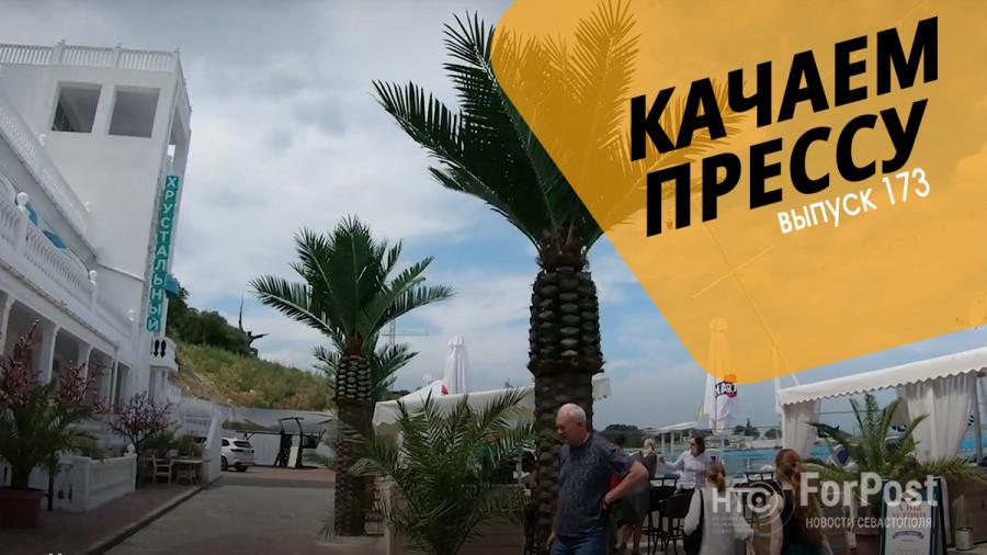 ForPost - Новости : Качаем прессу: Свобода Херсонесу, вип-бассейн в Севастополе и беда в Крыму