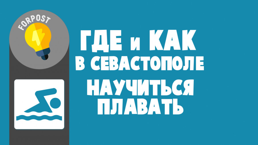 ForPost - Новости : Как и где в Севастополе научиться плавать