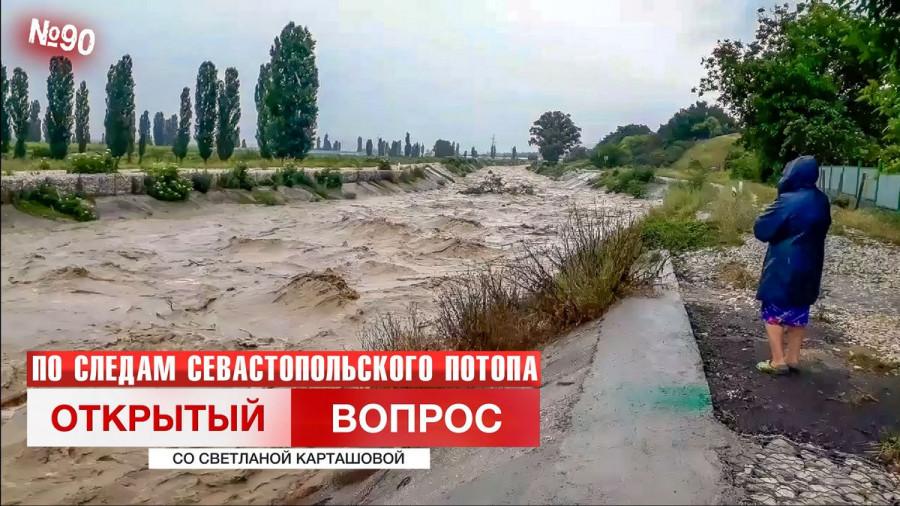 ForPost - Новости : Севастопольский потоп подмывает репутацию чиновников