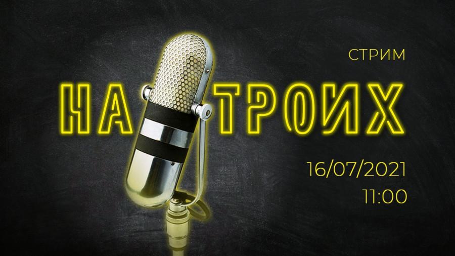 ForPost - Новости : «На троих». Битва на Древней / Издержки транспортной реформы / Закон о тишине: Пошумим?