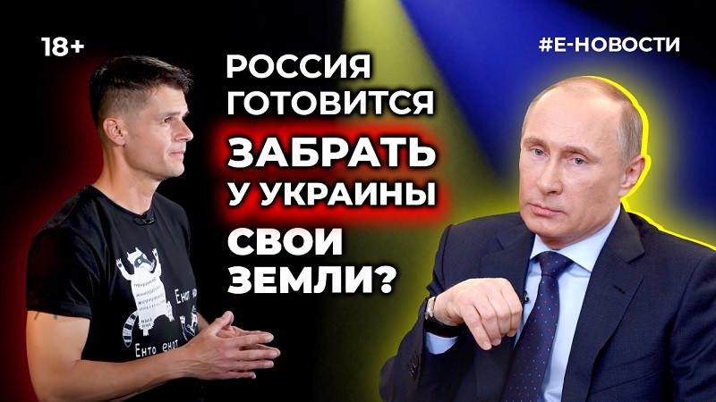 ForPost - Новости : Россия хочет забрать у Украины свои земли?