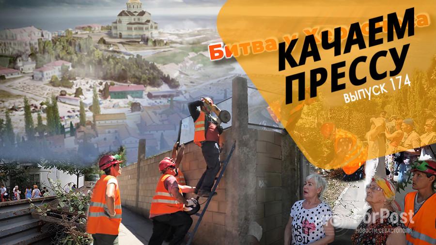ForPost - Новости : Качаем прессу: возле Херсонеса жизни нет, а байк-шоу едет в Донецк