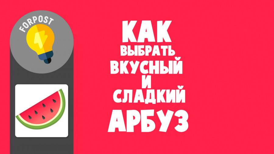 ForPost - Новости : Как выбрать вкусный и спелый арбуз