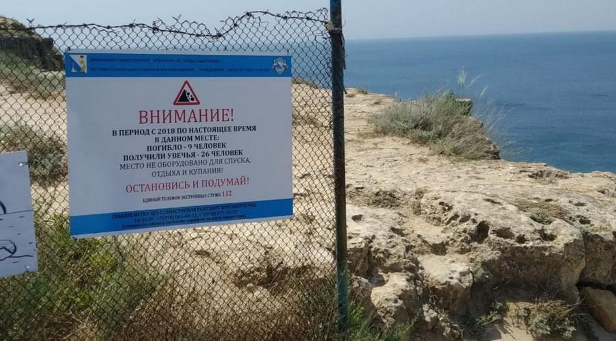 ForPost - Новости : На севастопольском побережье появились пугающие щиты