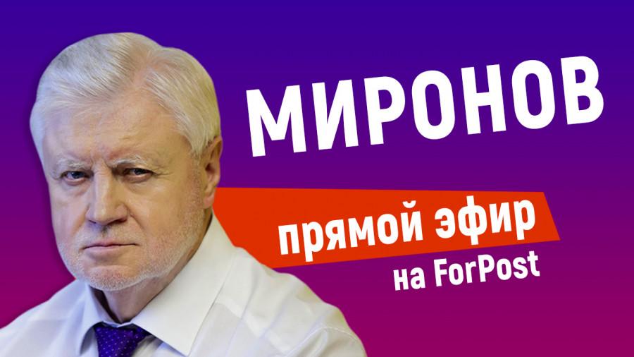 ForPost - Новости : Сергей Миронов на ForPost. Полная запись эфира