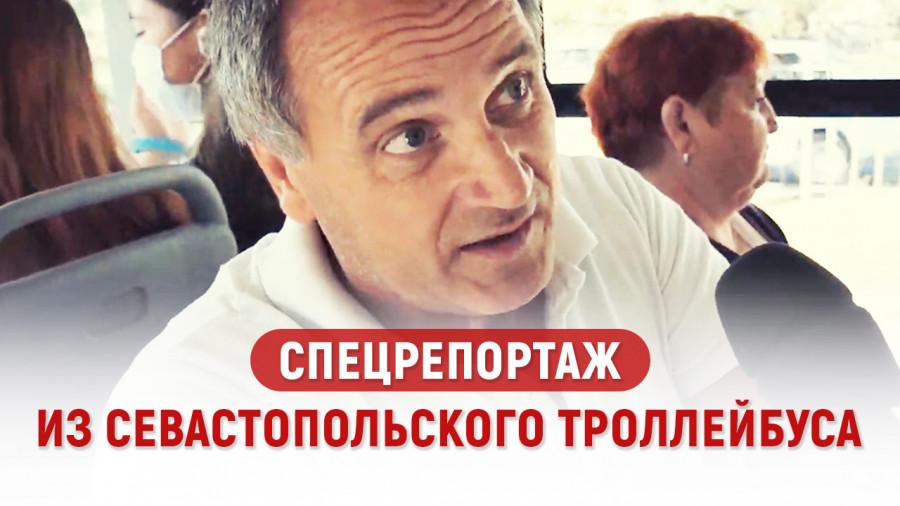 ForPost - Новости : На что жалуются пассажиры севастопольских троллейбусов? — опрос