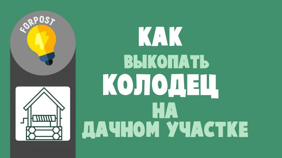 ForPost - Новости : Как выкопать колодец на дачном участке в Севастополе