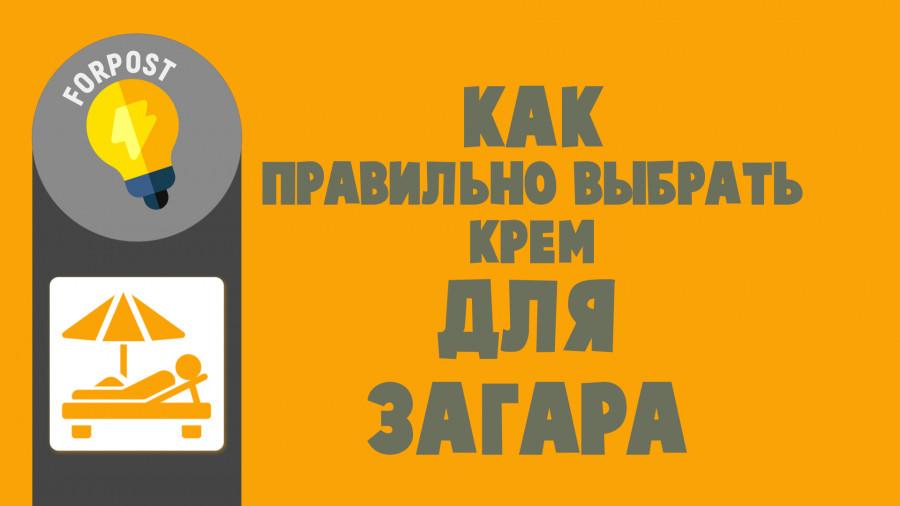 ForPost - Новости : Как правильно выбрать крем для загара
