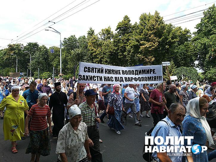 ForPost - Новости : «Варфоломей, прочь из Украины!» – многотысячное шествие в Киеве