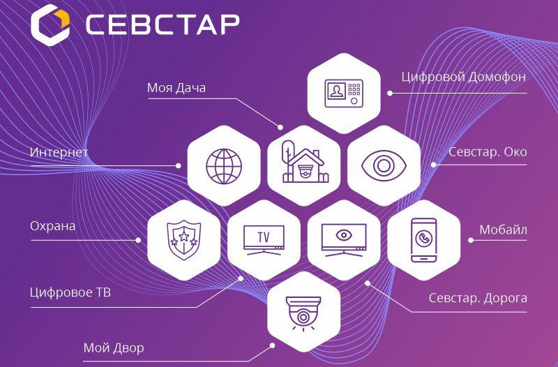 ForPost - Новости : Севстар расширяет количество услуг: успей подключить
