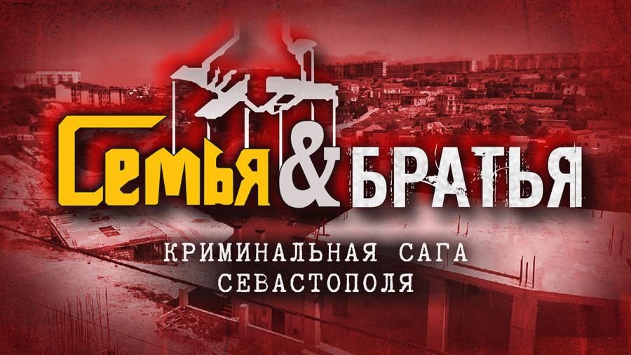 ForPost - Новости : Семья против братьев: криминальная сага Севастополя