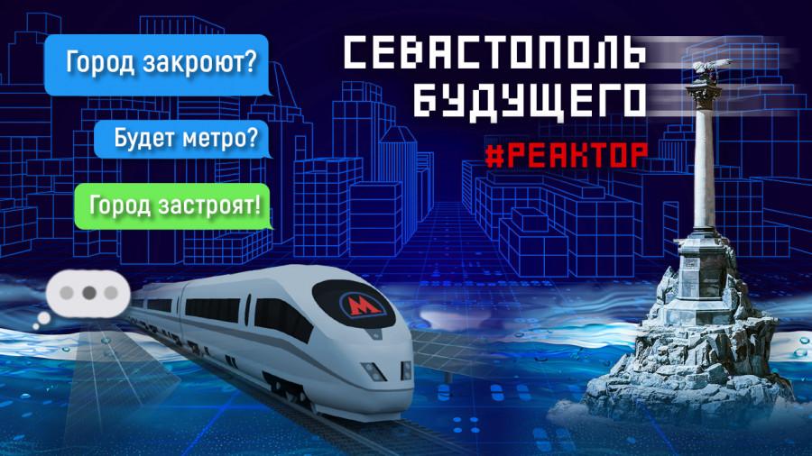 ForPost - Новости : Севастополь через 5, 10, 20 лет. Каким он будет? ForPost «Реактор»