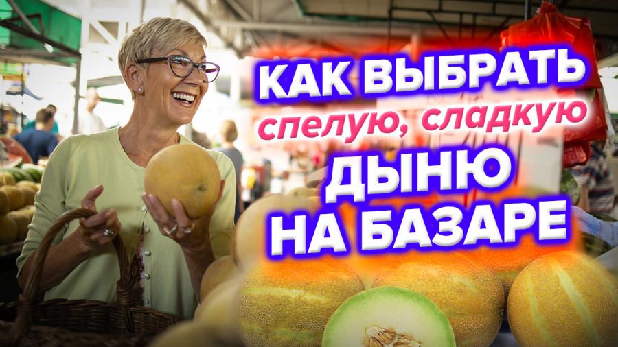 ForPost - Новости : Как не ошибиться при покупке дыни? Советы севастопольского продавца