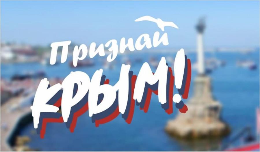 ForPost - Новости : Лукашенко, признай Крым! – в Белоруссии начинается кампания