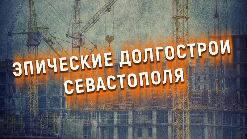 ForPost - Новости : Долгострои Севастополя могут довести до транспортного коллапса