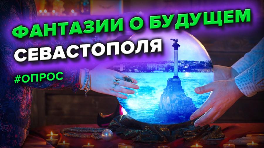 ForPost - Новости : Чего в Севастополе не хватает и что — лишнее?
